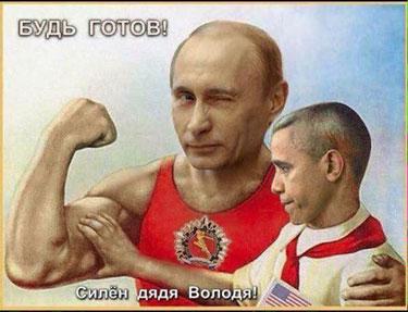 PutinObamaPoster